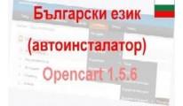 Bulgarian Language & Currency (БГ език и валута) - 1.5.6.х