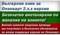 Български език самоинсталиране 2.0.2-2.2