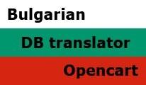 Bulgarian Database Translator / Български превод на базата данни