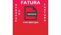 Invoice in Multiple Languages