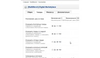 Multimerch Marketplace 6.0.0 RUS