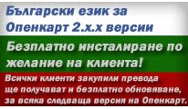 *Bulgarian Language / Български език for Opencart 2.x*