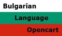 Bulgarian language / Български език for Opencart 1.5.x & 2.x