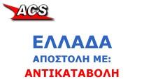 ACS Courier στην Ελλάδα με Αντικαταβολή