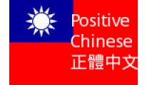 Chinese Positive language Pack for OpenCart v2.0.x