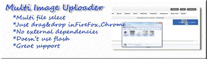 (vQMod) Opencart Multi Image Uploader