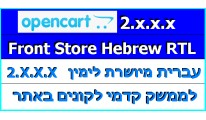 Hebrew Front Store RTL 2.1/2.0 עברית מיושרת לימין