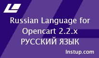 Russian language translation for Opencart 2.2.x