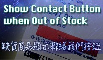 Show Contact Button when Out of Stock