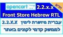 Hebrew Front Store RTL 2.2.x.x עברית מיושרת לימין - ## NEW ##