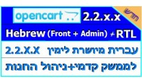 עברית , Hebrew Full Translation (Front+Admin)+RTL , 2.2xx - NEW