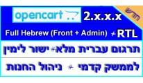 Hebrew Full Translation (Front+Admin) + RTL , 2.1/2.0 - עברית