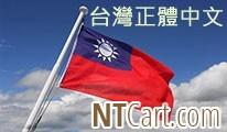 OpenCart 繁體中文語系套件 1.5.3.1 (For Taiwan)