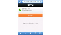Alipay Gateway For Mobile