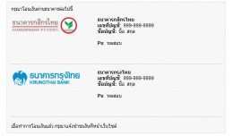 Bank Transfer (Thai) 1.4.x/1.5.x