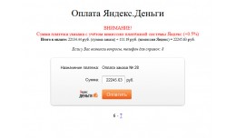 Yandex Money for OpenCart 1.4.x