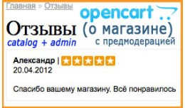 Otzyv (Shop Responses, Reviews, Testimonials, О..