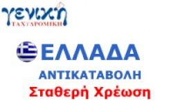 Γενική Ταχυδρομική Ελλάδα..