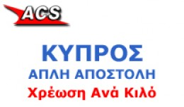 ACS Courier Κύπρος (CY) με Χρέωση ..