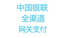 upop 2.0版本 中国银联在线支付 全渠�..