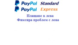 PayPal Standard и PayPal Express плащане..