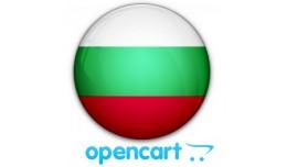 Български език за Opencart 2.0.1
