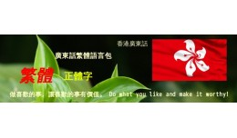Cantonese Traditional Chinese language pack for ..