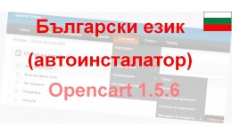 Autoinstall Bulgarian Language and Currency (Ope..