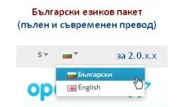 (Български) BG Language Pack - Opencart..