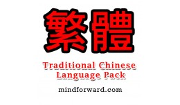Traditional Chinese Language Pack for OpenCart v..