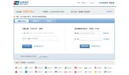 upop 中国银联在线支付