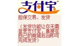 Alipay支付宝担保交易+发货插件