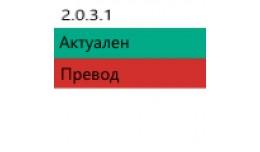 Български Език 2.0.3.1