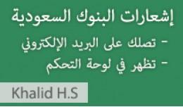 إشعارات البنوك السعودية - �..