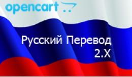 Russian language 2.x