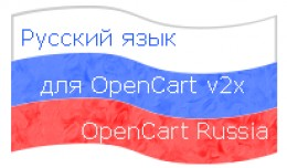 Russian language pack v 2.x