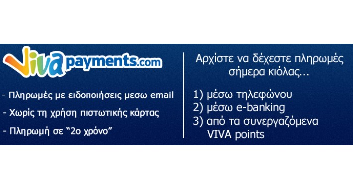VIVA Payments Email Notifications