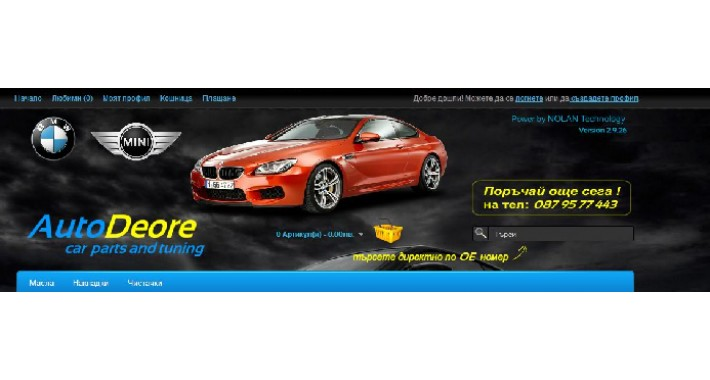 Theme: Car Parts - BMW MINI