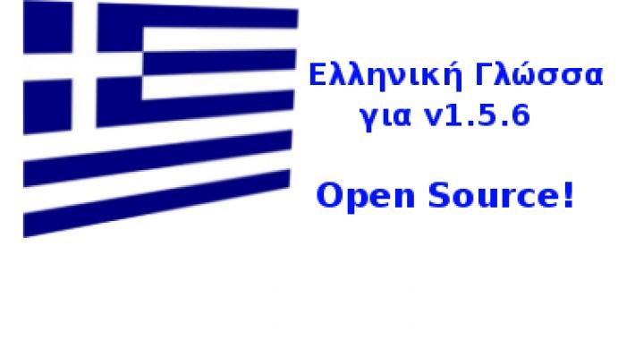 OpenCart Greek Language Translation 1.5.6