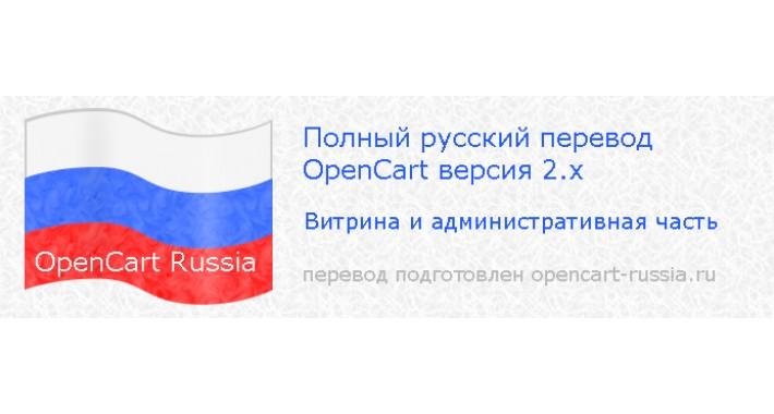 Russian language pack v 2.x