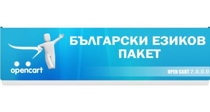 Български език за Opencart 2.0