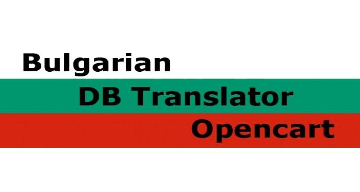 Bulgarian Database Translator