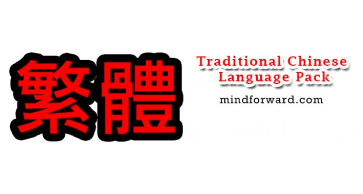 Traditional Chinese Language Pack for OpenCart v1.5.x