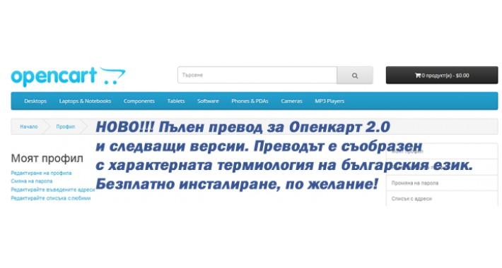 Български език самоинсталиране + помощник преводач 2.х-3.х