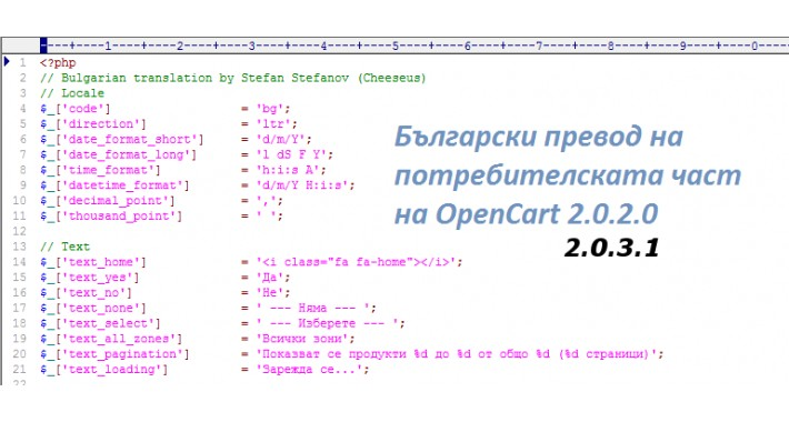 Български език за потребителската част на OpenCart 2.0