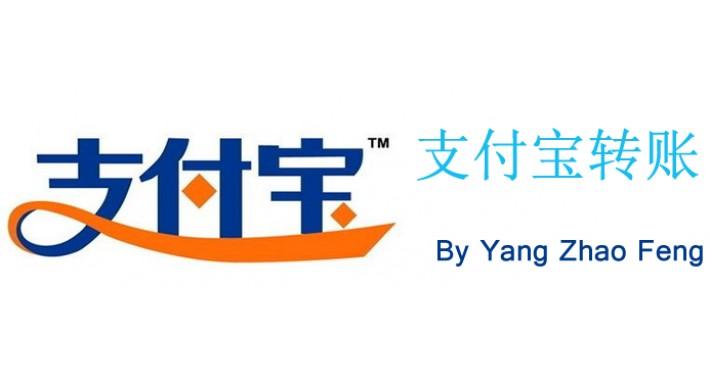 Alipay Transfer Payment Gateway 支付宝转账 (OpenCart 2.x)