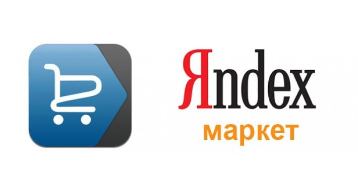 Yandex.Market 2.0