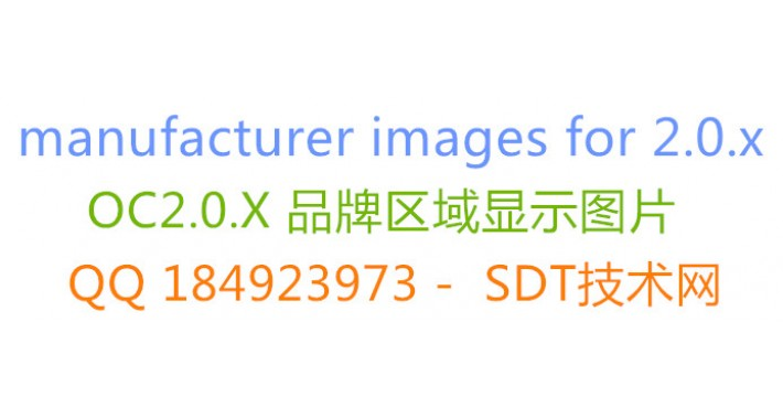 manufacturer images 品牌图片显示