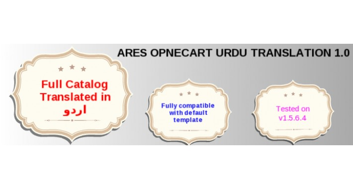 ARES URDU TRANSLATION [Catalog]