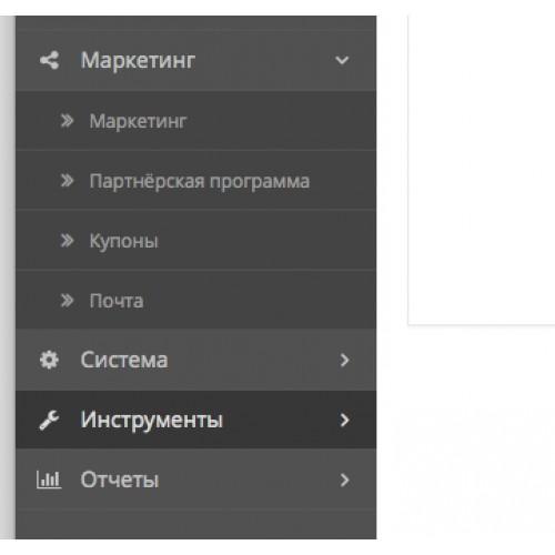 Opencart 2.0 Русская Версия Инструкция - фото 7